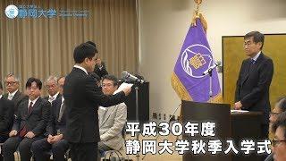 平成30年度 静岡大学秋季入学式 SUTV NEWS(2018/10/4)