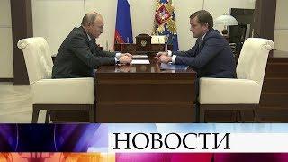 Владимир Путин встретился с главой Федерального агентства по рыболовству.