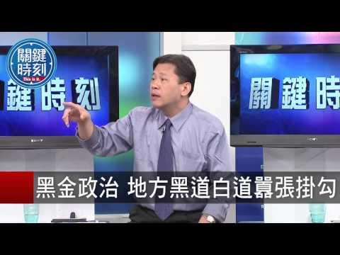 黑金政治 地方黑道白道囂張掛勾 丁學偉 林朝鑫 20150826-2 關鍵時刻