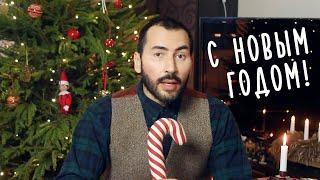 С новым 2020 годом от Рождества Христова!