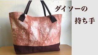 トートバッグ ダイソー持ち手 帯芯と帯リメイクバッグ remake bag
