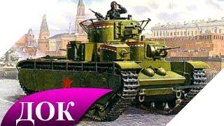 Многобашенные танки СССР. Документальный фильм