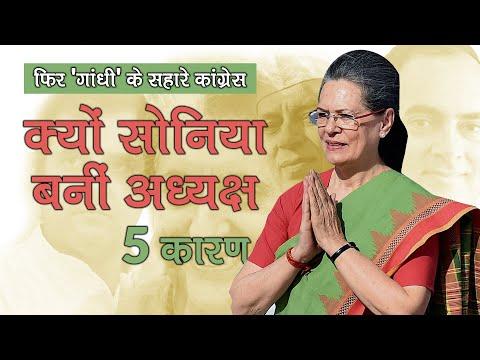 72 साल की Sonia Gandhi क्यों बनीं 134 साल पुरानी congress पार्टी की अध्यक्ष?   Rahul Gandhi