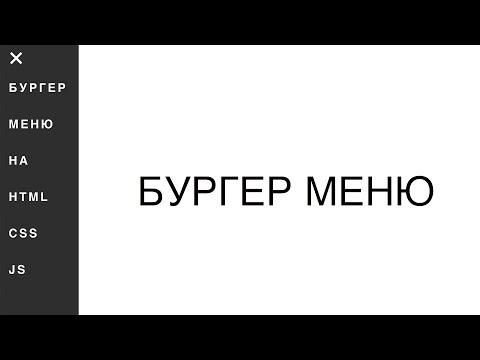 Бургер меню на HTML, CSS, JS