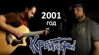 2001 год - КРЕМАТОРИЙ / Аккорды, табы - Гитарин
