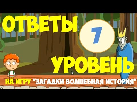 Игра ЗАГАДКИ ВОЛШЕБНАЯ ИСТОРИЯ уровень 7 | Ответы на игру эпизод 1