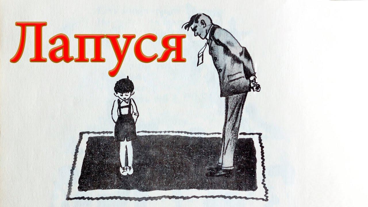 Лапуся С Михалков стихи для детей - YouTube