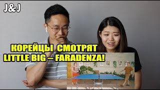 РЕАКЦИЯ КОРЕЙЦЕВ на LITTLE BIG – FARADENZA!