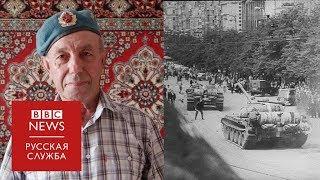 """""""Извиняться? Не стоит"""": Советское вторжение в Чехословакию. Документальный фильм Би-би-си"""