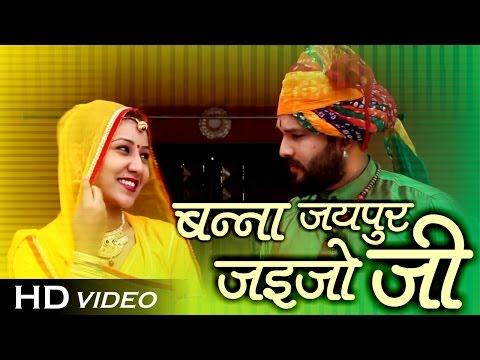 Marwadi Dance Song - बन्ना जयपुर जाइजो जी | Vivah Geet | Dj Remix | Neelu, Sayar | FULL HD VIDEO