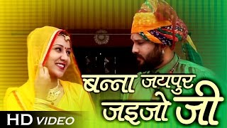 Marwadi Dance Song - बन्ना जयपुर जाइजो जी | Vivah Geet | Dj Remix | Neelu, Sayar | FULL HD VIDEO