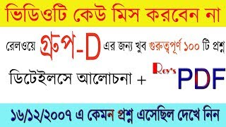 Railway Group d special bangla previous year gk |Roy's coaching | 2018