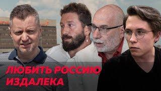 Политэмигранты о своих чувствах к Родине и планах вернуться / Редакция