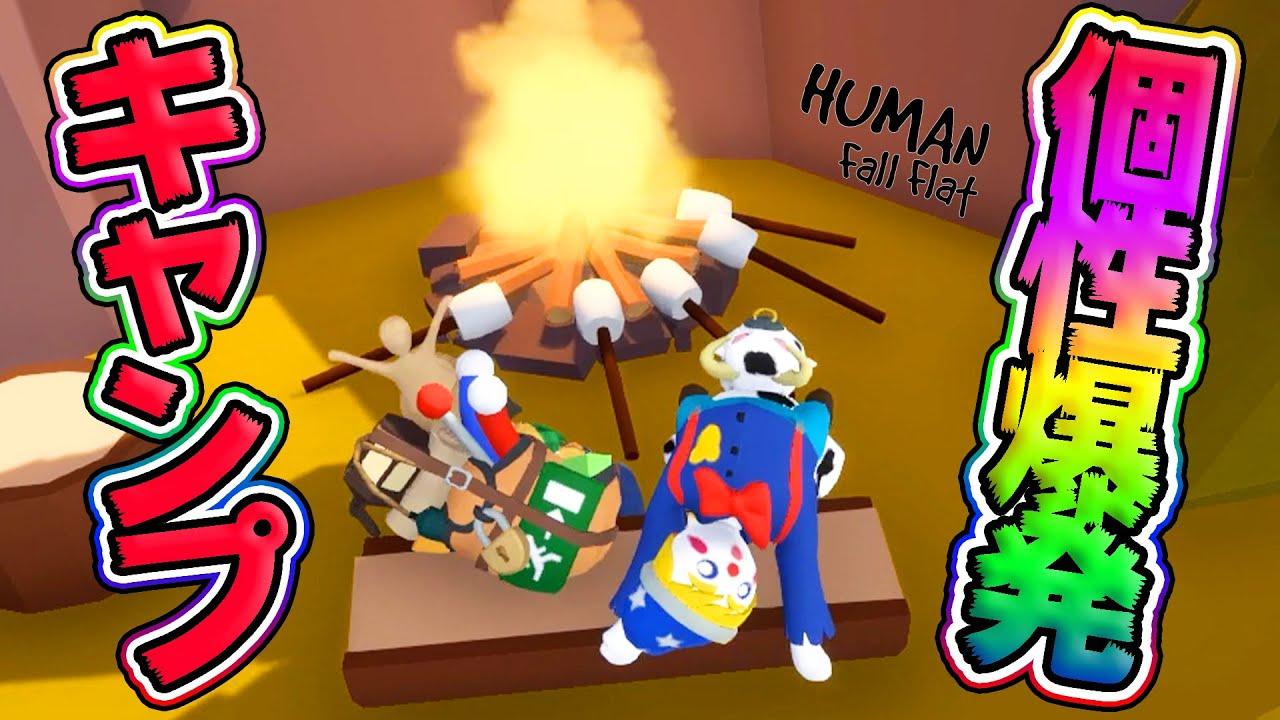 キャンプの楽しみ方が斬新な人達ww【Human Fall Flat】【新マップ】