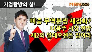 [기업탐방전문 최창준](200531)미중무역전쟁 재점화…