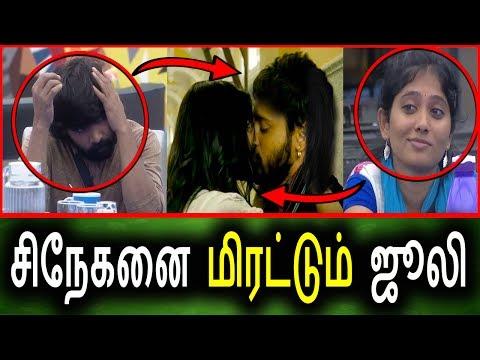 சிநேகனை மிரட்டும் ஜூலி| BIG BIGG BOSS 26th July 2017 |Vijay tv Promo 2 |Tamil News |Latest Troll