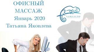 Офисный массаж. Татьяна Яковлева