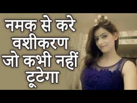 Most Powerful Vashikaran Mantra to Attract Woman || How to Attract Woman +91-9876556436