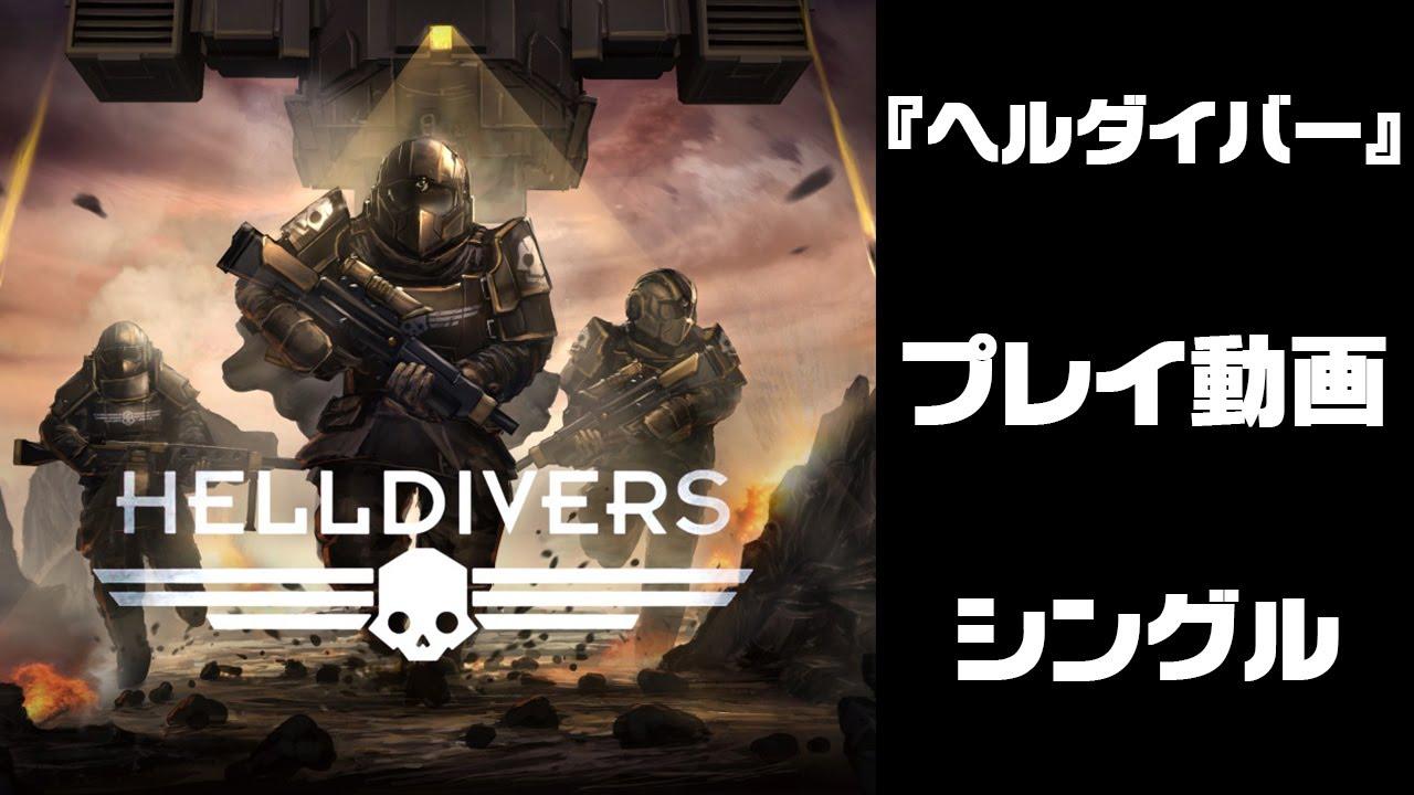 無理ゲーシューティング? 『HELLDIVERS』シングルプレイ動画 - YouTube