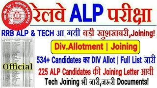 RRB ALP & TECH 538+ Candidates Div Allotment आया,225 ALP Joining Letter भी जारी,Tech Joining