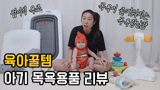 육아브이로그   아기 목욕용품   아기 목욕템 육아템 …