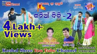 # Koshal_ Shree //KANIA BIKRI //KOSHAL SHREE  COMEDY TIME..