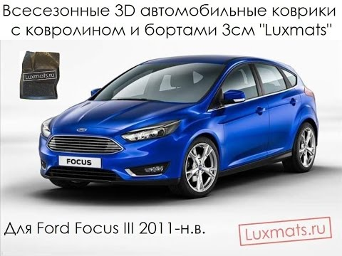 Всесезонные автомобильные 3D коврики в салон Ford Focus 3 (Форд Фокус 3) 2011-н.в. Luxmats.ru