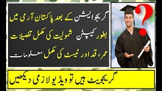 HOW TO JOIN PAK ARMY AFTER GRADUATION