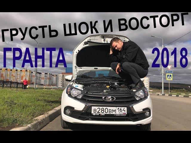 Объективно про новую LADA GRANTA 2018