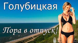 Отдых в Голубицкой 2019 с сервисом Едем-в-Гости.ру