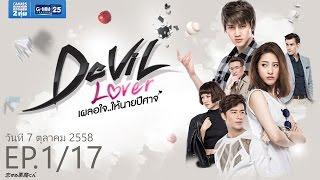 Devil lover เผลอใจ..ให้นายปีศาจ EP1