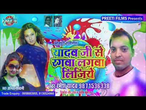 Ramesh Yadav Ka Hit Holi Song | Yadav Ji Se Rangwa Lagwa Lijiye | Bhojpuri Holi Song 2018