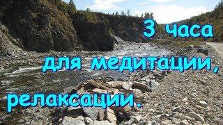 Река Журчание воды Релаксация 3 часа покоя Подводный мир Красота 10 19г Семья Бровченко