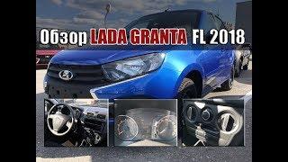 Подробный обзор НОВОЙ ЛАДА ГРАНТА FL 2018 | NEW LADA GRANTA FL 2018