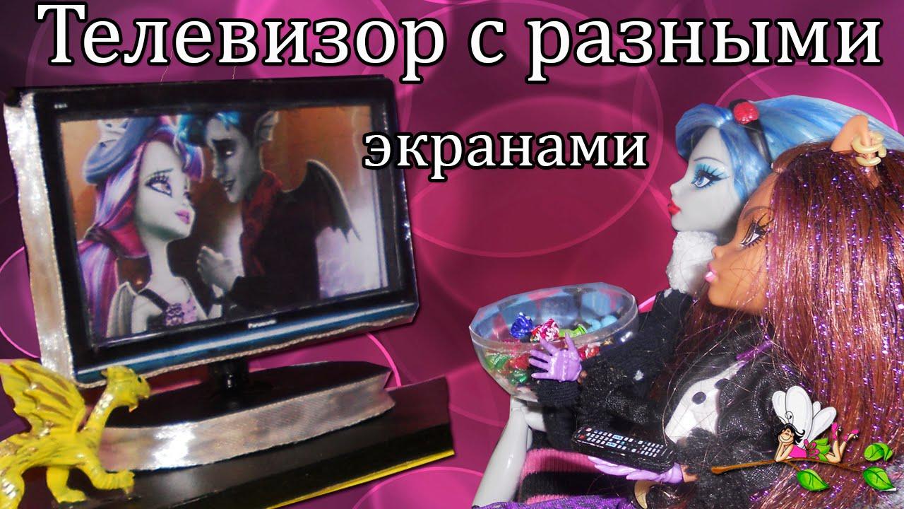 Видео как сделать телевизор для кукол фото 410