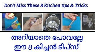 വീണ്ടും ചില നല്ല കിച്ചൻ ടിപ്സ് / useful kitchen tips & tricks/ spoon & fork
