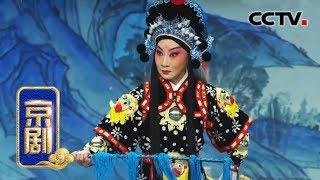 《中国京剧像音像集萃》 20190711 京剧《荀灌娘》 1/2| CCTV戏曲