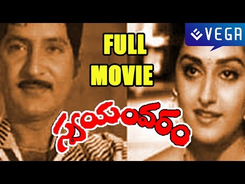 SWAYAMVARAM Telugu Full Length Movie :  Shobhan Babu, Jayapradha