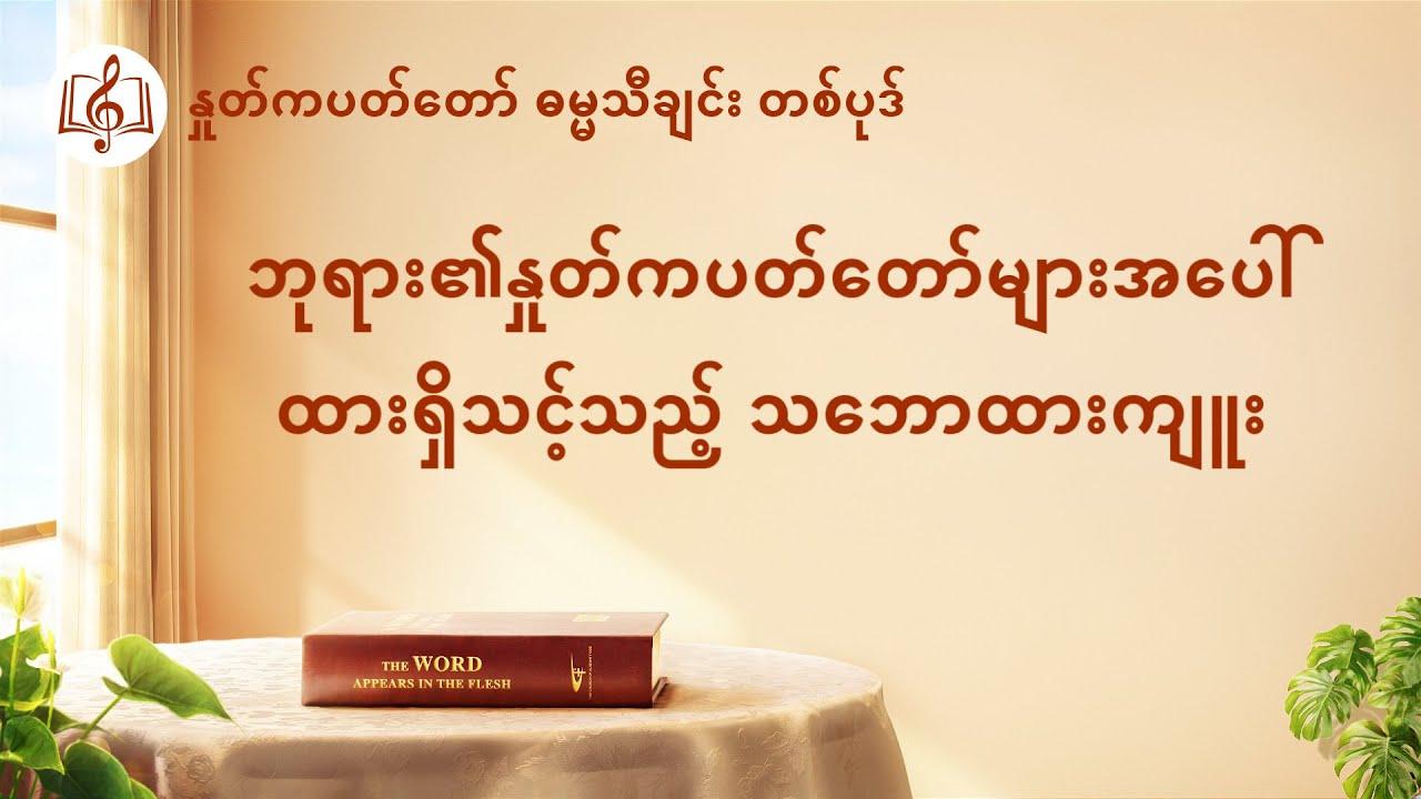 ဘုရား၏နှုတ်ကပတ်တော်များအပေါ် ထားရှိသင့်သည့် သဘောထားကျူး