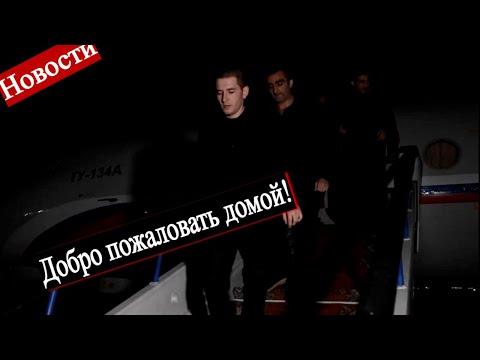Самолет генерала Мурадова с нашими военнопленными приземлился в Ереване