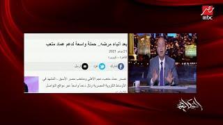أول مداخلة بعد الأخبار حول حالته الصحية.. الكابتن عماد متعب يشرح التفاصيل وماذا حدث