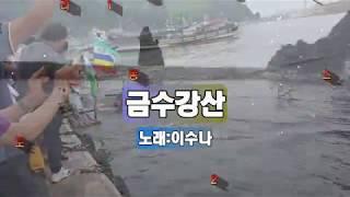 이수나-금수강산 (울릉도오징어축제 안동문화원.2019.…
