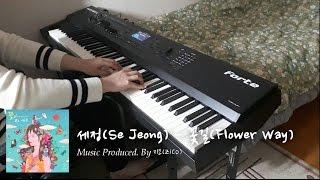 세정 of '구구단' - 꽃길(Flower Way)_Prod. By 지코(ZICO)_Piano Cover.