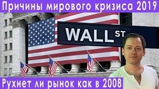 Обвал рынка акций США мировой кризис 2019 уже на пороге причины когда лопнет пузырь как в 2008 году