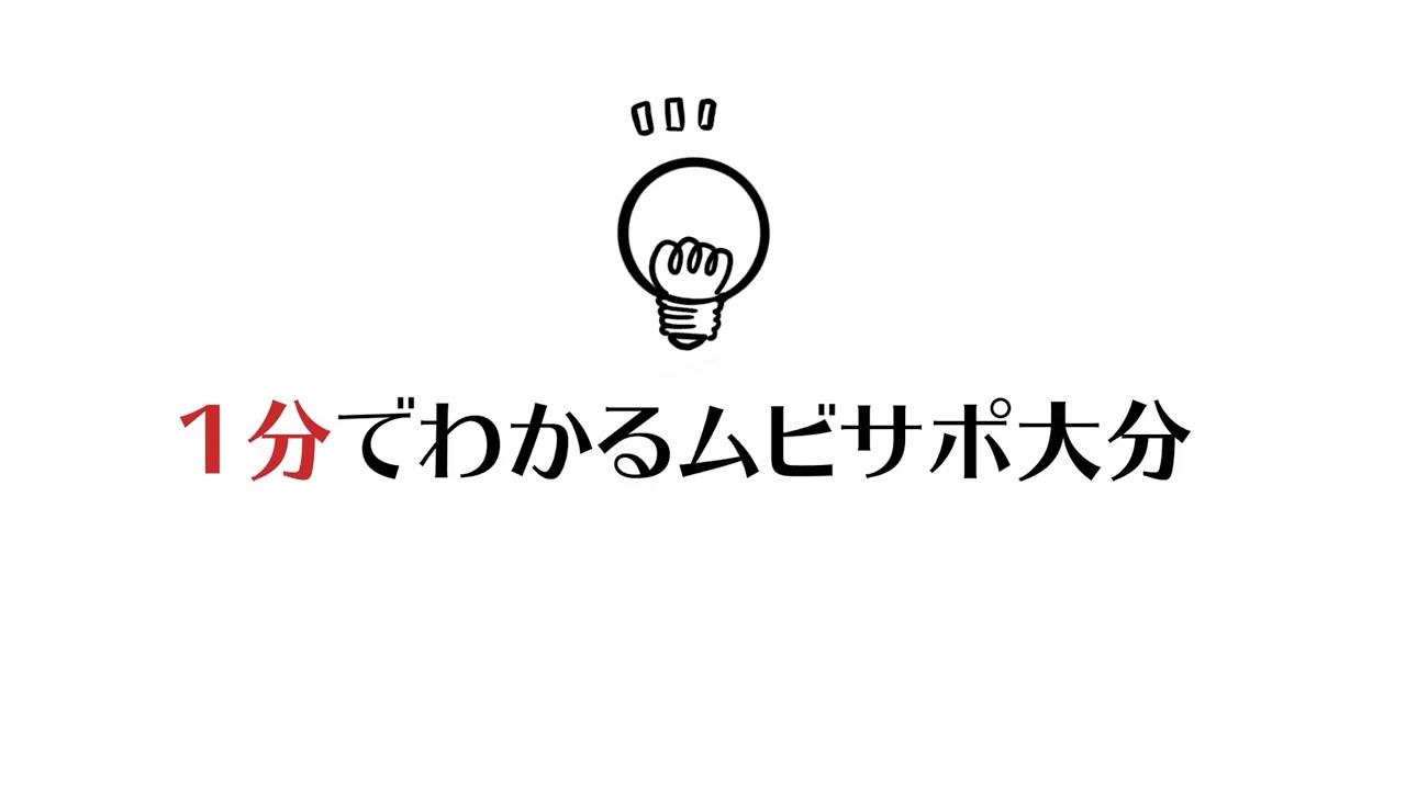 ムビサポ大分サービス紹介(イラスト編1)