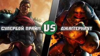 СуперБой Прайм vs Джаггернаут / Superboy Prime (DC) vs Juggernaut( Marvel)   Кто кого? [bezdarno]