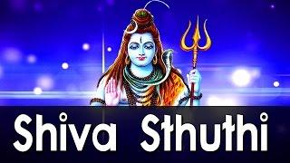 Repeat youtube video #SHIVA STHUTHI | MAHA SHIVARATRI SPECIAL SONGS AND STOTRAS