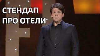 СТЕНДАП ПРО ОТЕЛИ (Michael Mcintyre - русская озвучка)