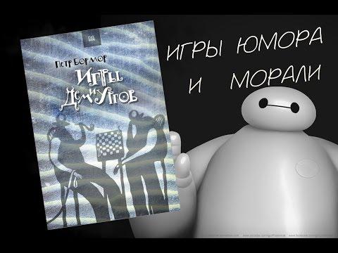Игры Демиургов П. Бормор ♣ Обзор Книги
