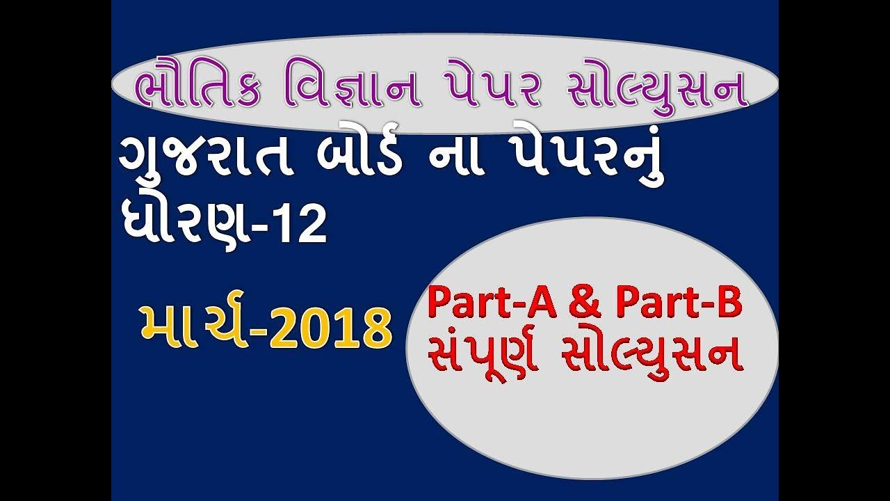 12 science Physics Gujarat board's Paper complete solution By Mohan  Padhiyar(Gujarati Medium)